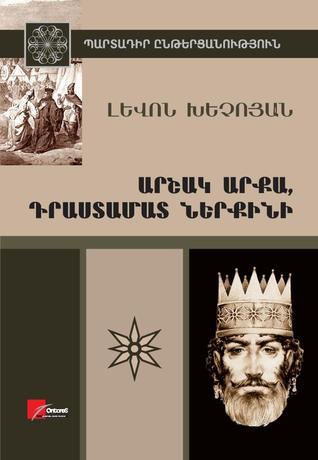 Արշակ արքա, Դրաստամատ ներքինի