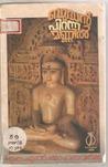 buddhan piranna mannil