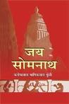 Jai Somnath by Kanaiyalal Maneklal Munshi
