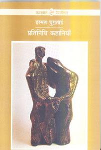 Ismat Chughtai Novels Pdf