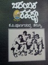 ಚಿದಂಬರ ರಹಸ್ಯ [Chidambara Rahasya] by K.P. Poornachandra Tejaswi