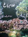 Ghulam Bagh / غلام باغ