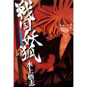 Sengoku Youko (Sengoku Youko, #1)