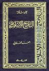 العهد العثماني (التاريخ الإسلامي #8)