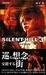 Silent Hill 3 by Sadamu Yamashita