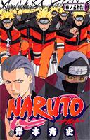 NARUTO -ナルト- 巻ノ三十六