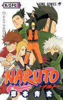 NARUTO -ナルト- 巻ノ三十七