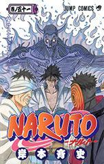 NARUTO -ナルト- 51 巻ノ五十一 by Masashi Kishimoto