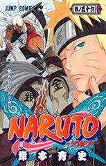 NARUTO -ナルト 56- 巻ノ五十六