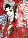 Hanagatari Tenshion Atsuhime by Riho Sachimi