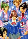 Tenka Ichi!! by Pink Aomata