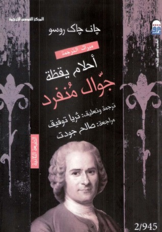 Ebook احلام يقظة جوال منفرد by Jean-Jacques Rousseau read!