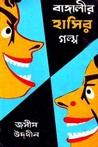 বাঙ্গালীর হাসির গল্প: প্রথম খণ্ড