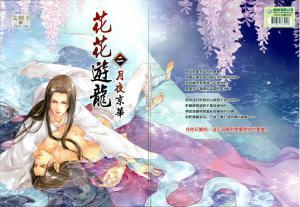 Hua Hua You Long 1