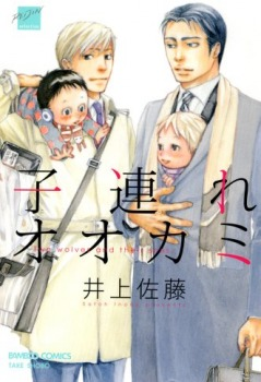 Ebook 子連 [Kozure Ookami] by 井上 佐藤 PDF!