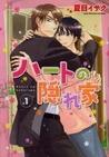 ハートの隠れ家 1 [Heart no Kakurega 1] by Isaku Natsume