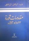 مقدمات ثورة 23 يوليو 1952