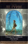 Vaster Than Empires and More Slow by Ursula K. Le Guin