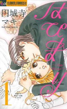 はぴまり~Happy Marriage!?~ (1) (Happy Marriage?!, #1)