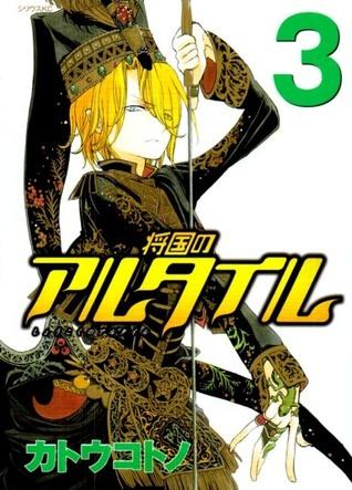 将国のアルタイル 3 [Shoukoku no Altair 3] by Kotono Kato