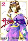 Sakura Taisen, Vol. 02