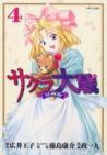 Sakura Taisen, Vol. 04