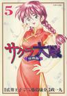 Sakura Taisen, Vol. 05