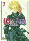 Sakura Taisen, Vol. 03