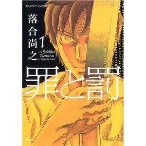 Tsumi to Batsu by Naoyuki Ochiai