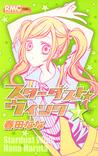 Stardust Wink, Vol. 07 by Nana Haruta