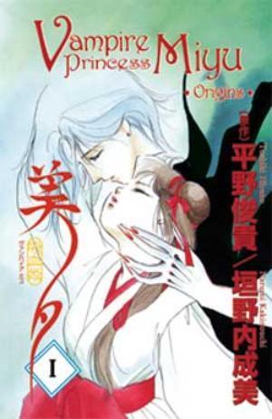 Vampire Princess Miyu, Vol. 01