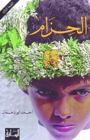 الحزام by Ahmad Abu Dahman