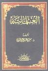 العلمانية نشأتها وتطورها وآثارها في الحياة الإسلامية المعاصرة