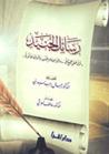رسائل الجنيد - أول عمل يجمع كل رسائل الإمام الجنيد وأقواله المأثورة