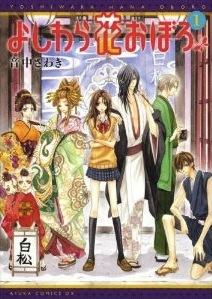 Yoshiwara Hana Oboro, Vol. 1