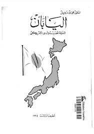اليابان: الدولة الحديثة والدور الأمريكي