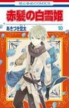 赤髪の白雪姫 10 [Akagami no Shirayukihime 10] (Snow White with the Red Hair, #10)