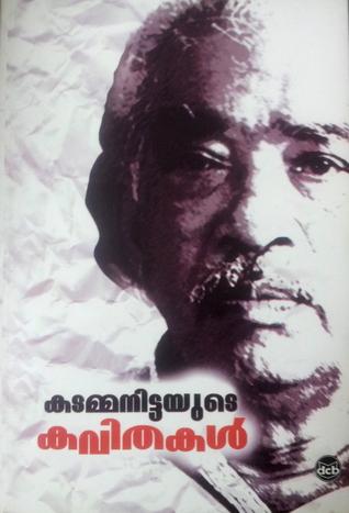 Descarga gratuita de Ebook for ipad കടമ്മനിട്ടയുടെ കവിതകൾ | Kadammanittayude Kavithakal