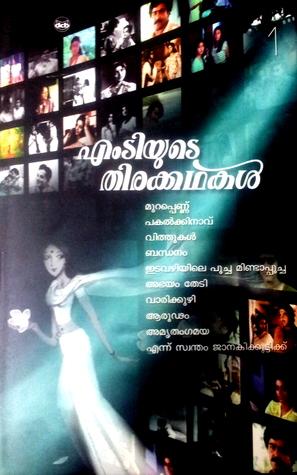 Descargar Manual Forum എംടിയുടെ തിരകഥകൾ | MT yude Thirakkadhakal