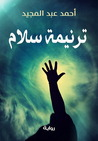 ترنيمة سلام by أحمد عبد المجيد