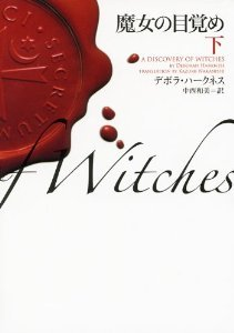 A Discovery of Witches Vol. 2 of 2