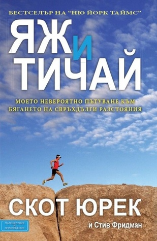 Яж и тичай by Scott Jurek