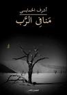 منافي الرب by أشرف الخمايسي