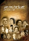 الحب فى حياة زعماء مصر