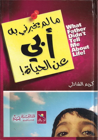 مالم يخبرني به أبي عن الحياة by كريم الشاذلي