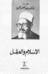 الإسلام والعقل