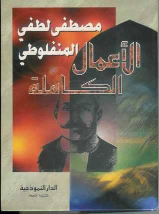 الأعمال الكاملة by مصطفى لطفي المنفلوطي