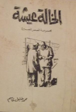 Image result for محمد خليل قاسم