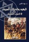 اليهود و الحركات السرية في الحروب الصليبية