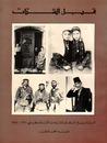 قبل الشتات: التاريخ المصور للشعب الفلسطيني ١٨٧٦-١٩٤٨م